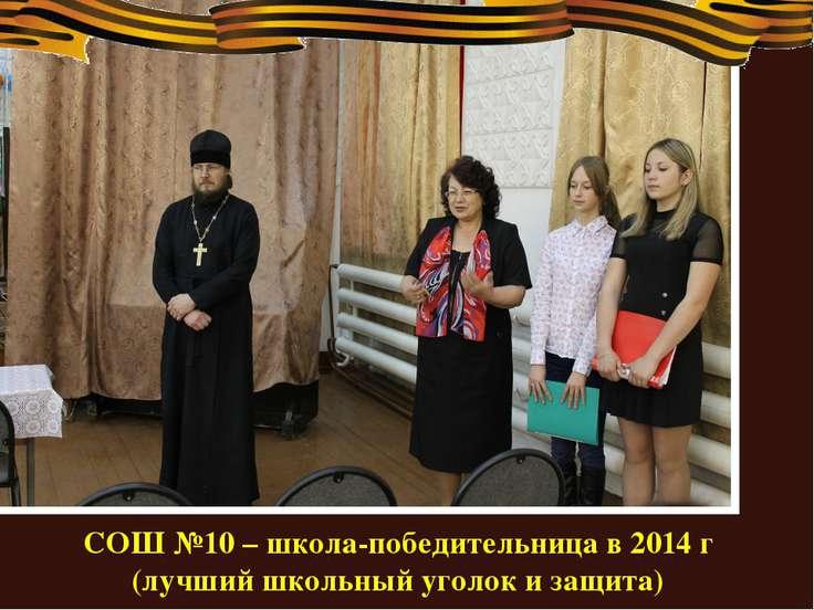 СОШ №10 – школа-победительница в 2014 г (лучший школьный уголок и защита)