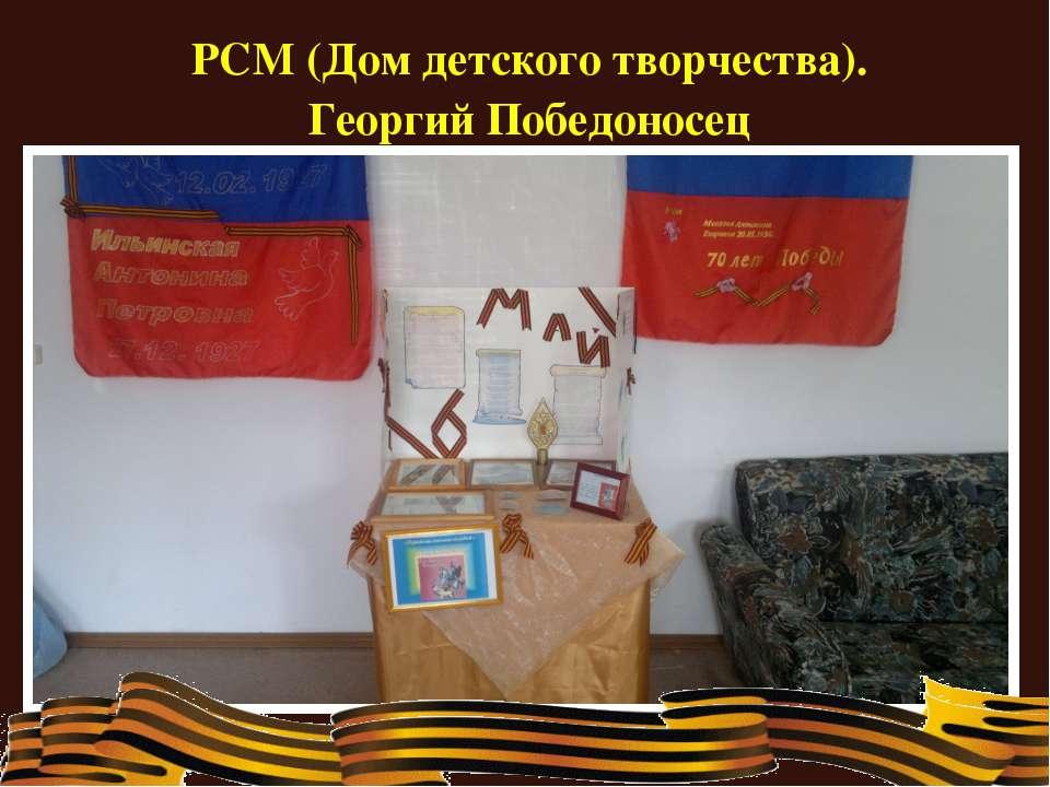 РСМ (Дом детского творчества). Георгий Победоносец