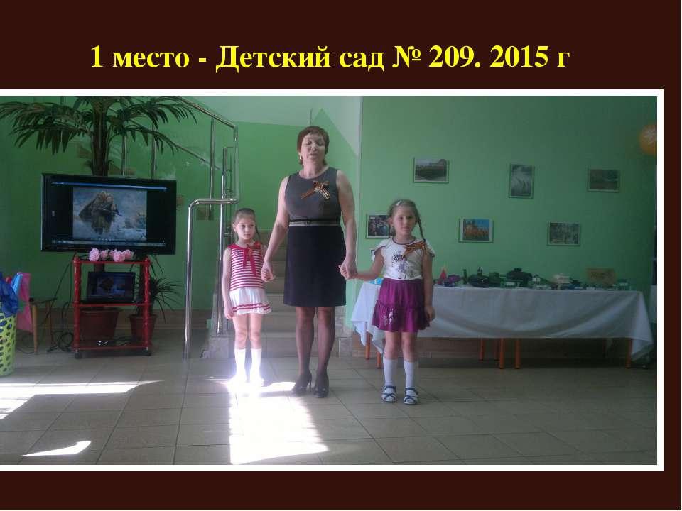 1 место - Детский сад № 209. 2015 г