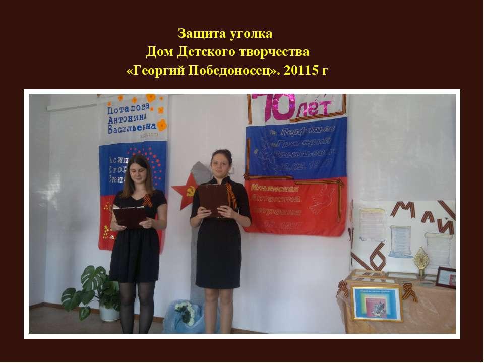 Защита уголка Дом Детского творчества «Георгий Победоносец». 20115 г