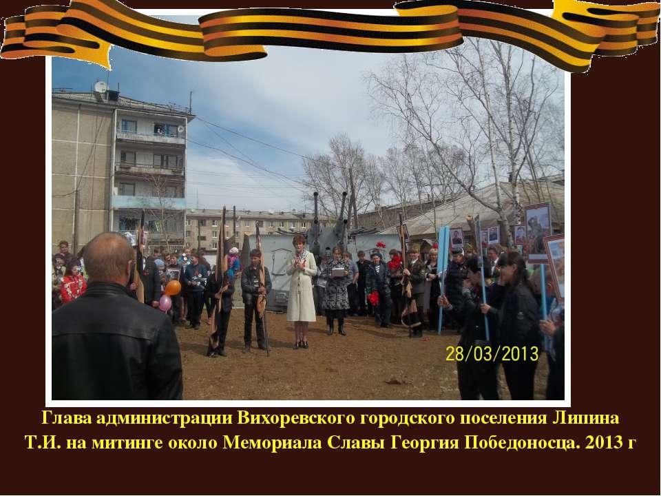 Глава администрации Вихоревского городского поселения Липина Т.И. на митинге ...
