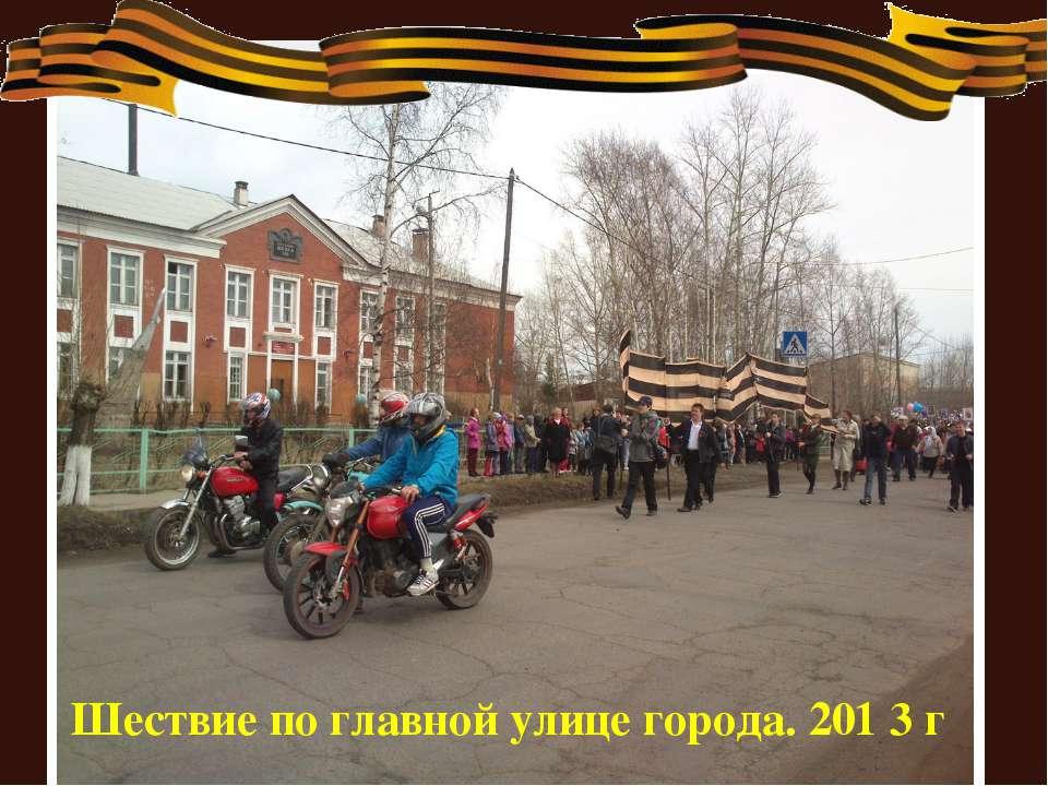 Шествие по главной улице города. 201 3 г