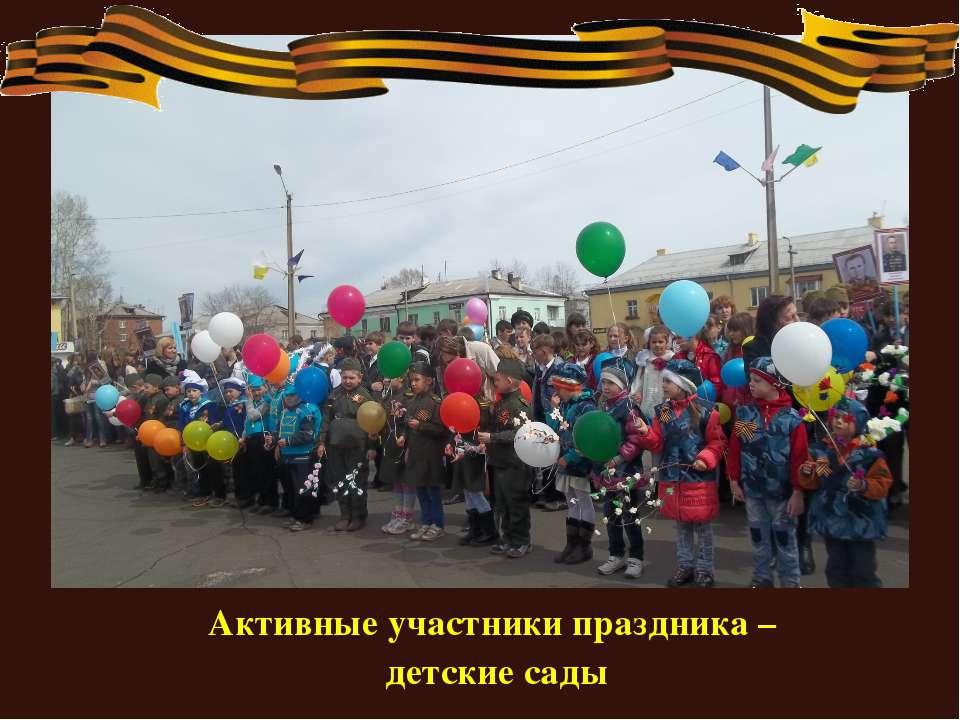 Активные участники праздника – детские сады