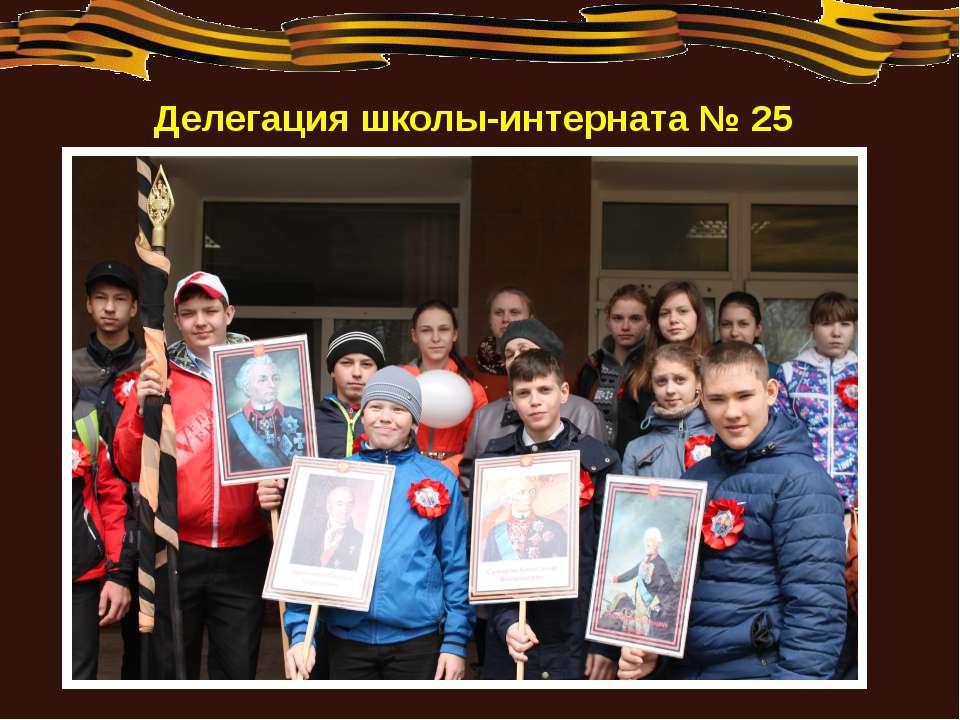Делегация школы-интерната № 25