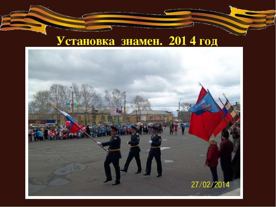 Установка знамен. 201 4 год