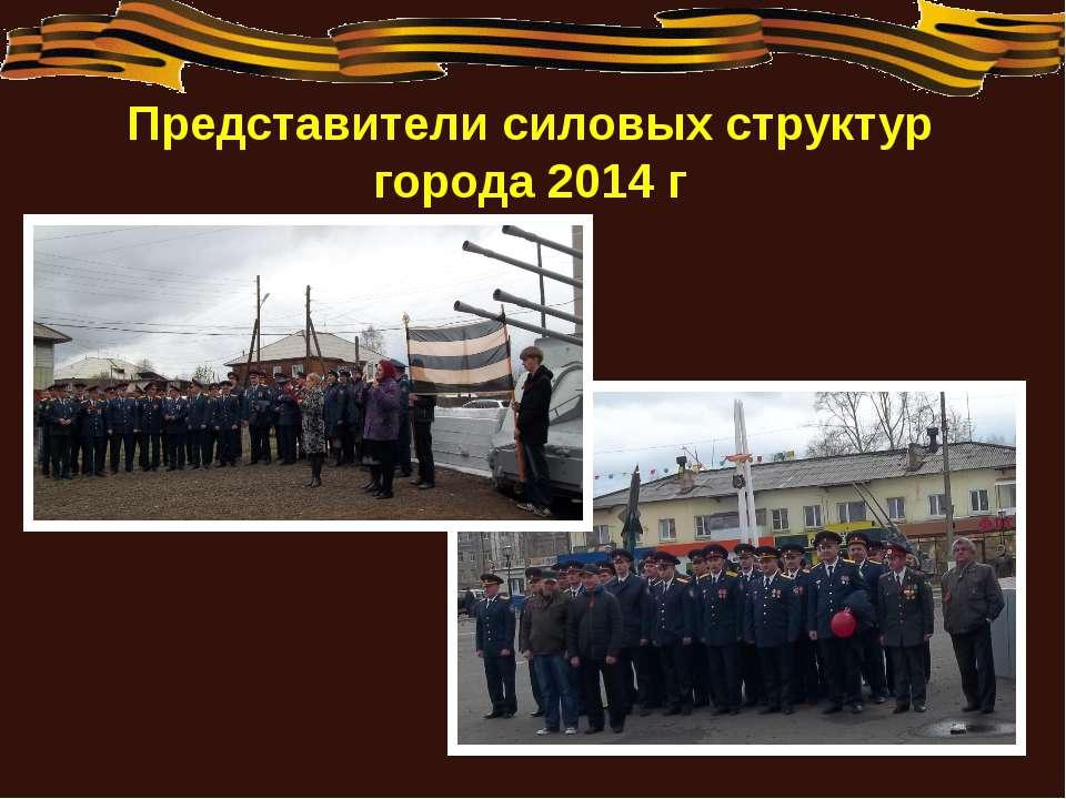 Представители силовых структур города 2014 г