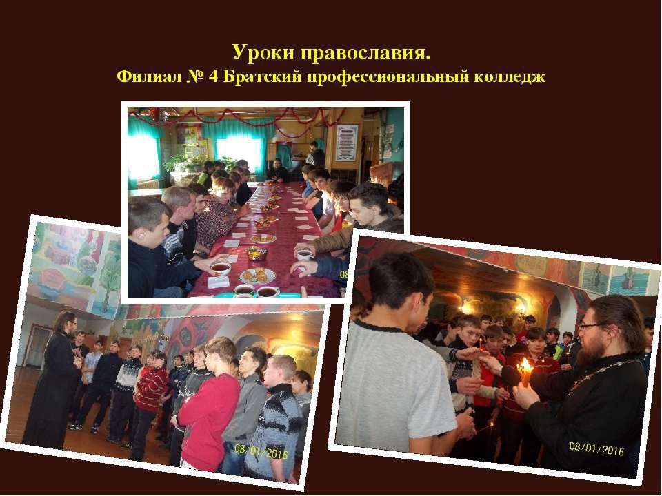 Уроки православия. Филиал № 4 Братский профессиональный колледж