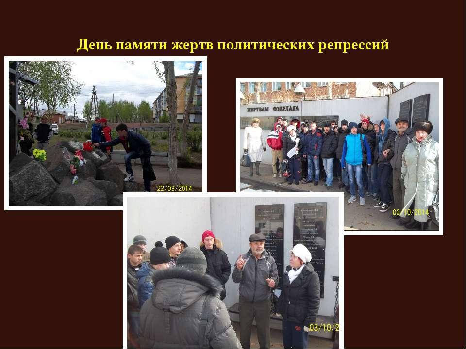 День памяти жертв политических репрессий