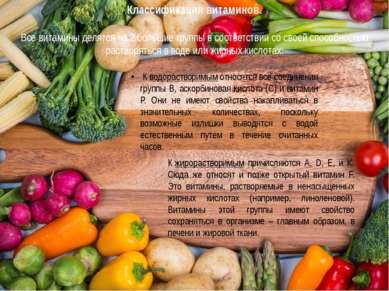 Классификация витаминов. Все витамины делятся на 2 большие группы в соответст...
