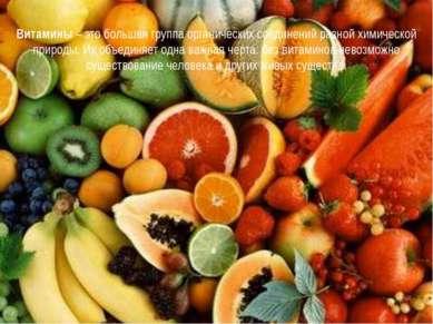 Витамины – это большая группа органических соединений разной химической приро...