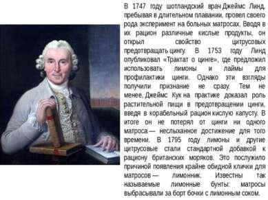 В 1747 году шотландский врачДжеймс Линд, пребывая в длительном плавании, про...