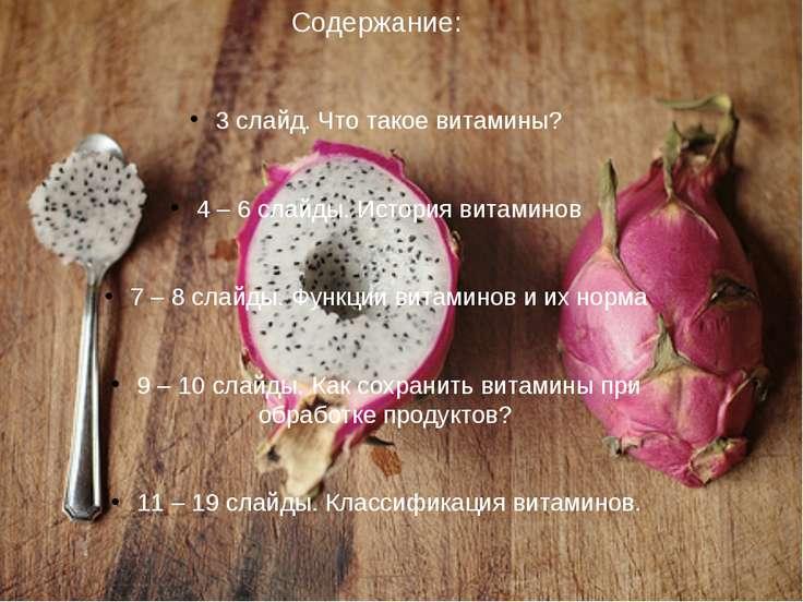 Содержание: 3 слайд. Что такое витамины? 4 – 6 слайды. История витаминов 7 – ...