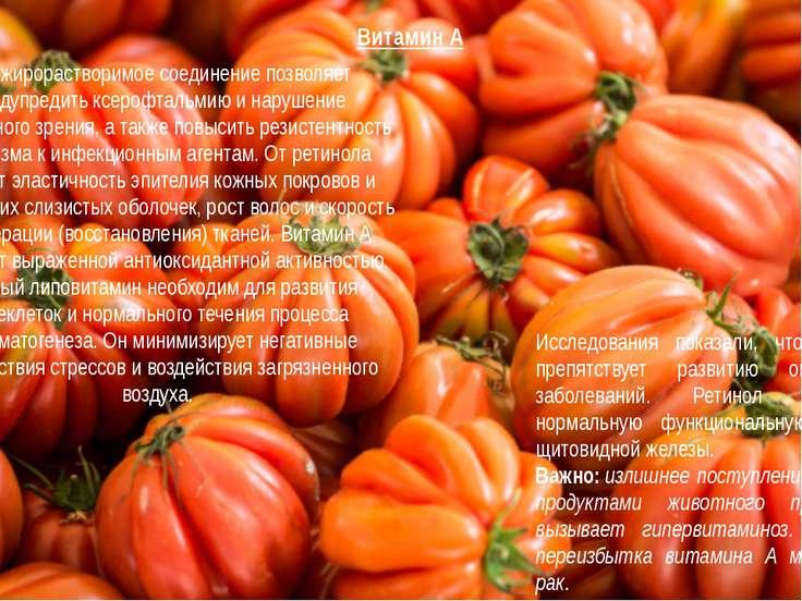 Витамин А Это жирорастворимое соединение позволяет предупредить ксерофтальмию...