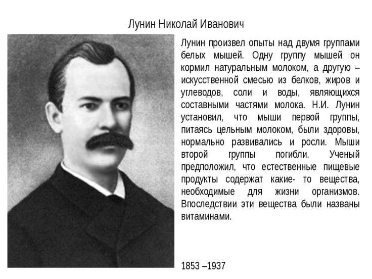 Лунин Николай Иванович Лунин произвел опыты над двумя группами белых мышей. О...