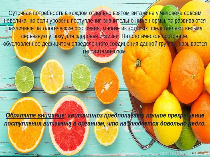 Суточная потребность в каждом отдельно взятом витамине у человека совсем неве...