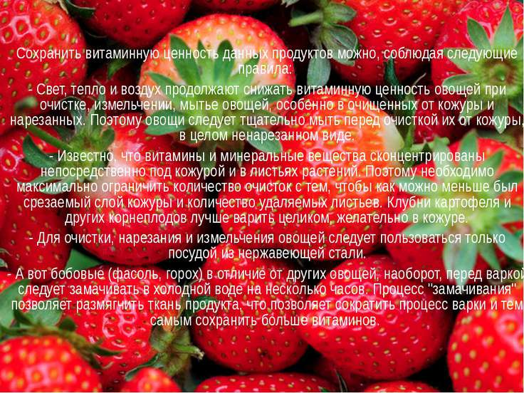 Сохранить витаминную ценность данных продуктов можно, соблюдая следующие прав...