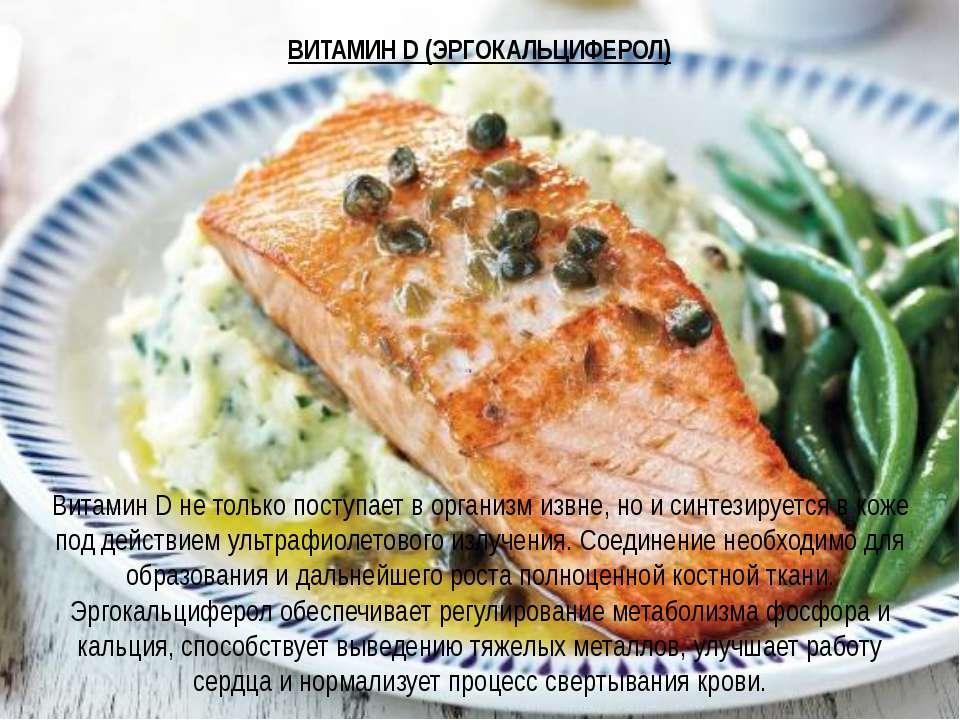 ВИТАМИН D (ЭРГОКАЛЬЦИФЕРОЛ) Витамин D не только поступает в организм извне, н...