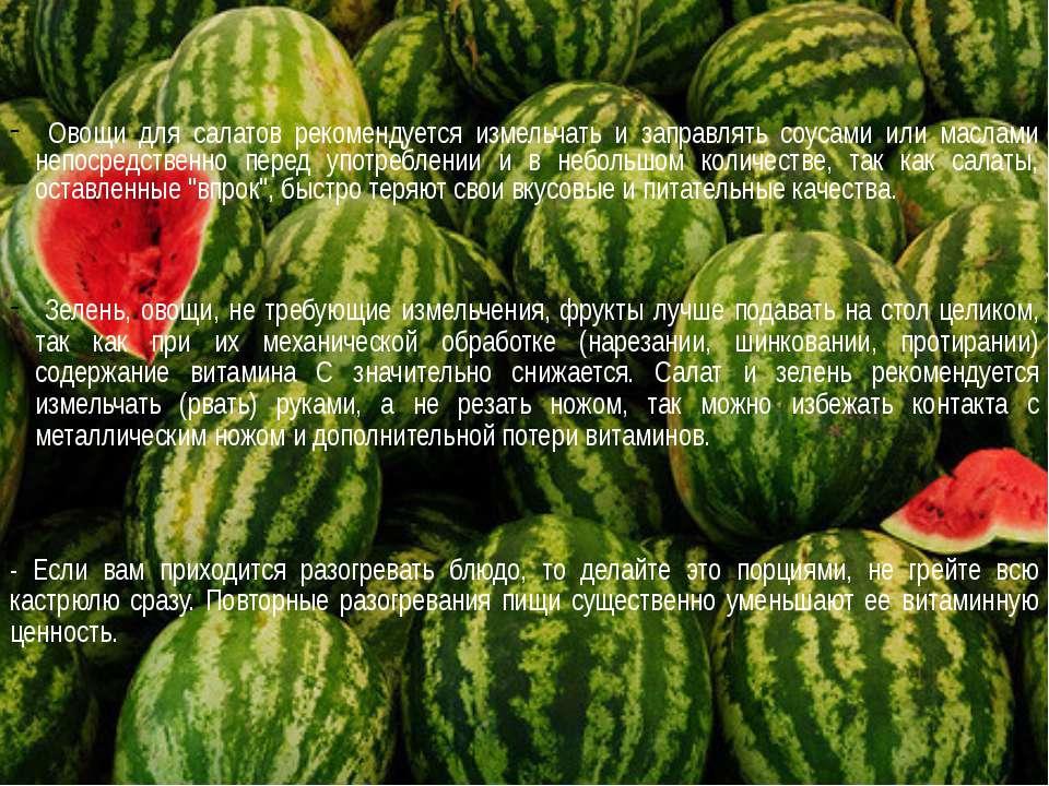 Овощи для салатов рекомендуется измельчать и заправлять соусами или маслами н...