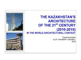 THE KAZAKHSTAN'S ARCHITECTURE OF THE 21st CENTURY (2010-2015) IN THE WORLD AR...