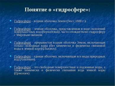 Понятие о «гидросфере»: Гидросфера – водная оболочка Земли (Зюсс,1888 г.). Ги...