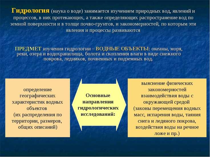 Гидрология (наука о воде) занимается изучением природных вод, явлений и проце...