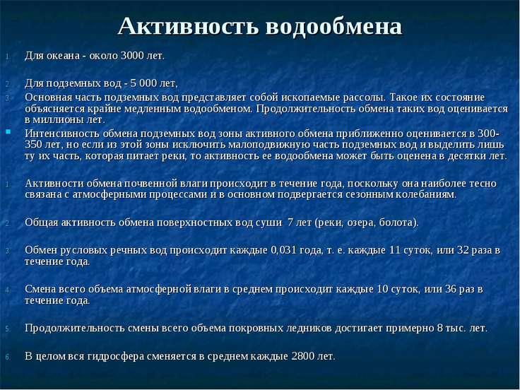 Активность водообмена Для океана - около 3000 лет. Для подземных вод - 5 000 ...