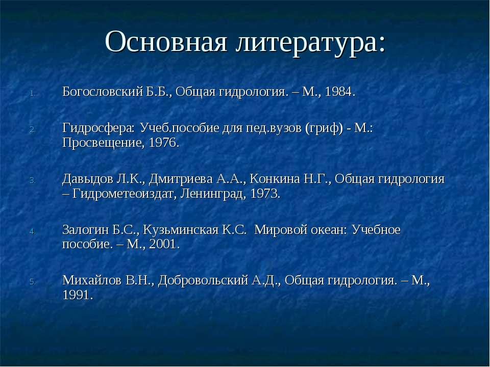 Основная литература: Богословский Б.Б., Общая гидрология. – М., 1984. Гидросф...