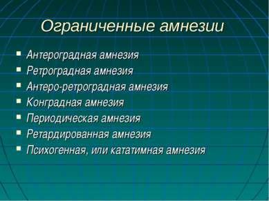 Ограниченные амнезии Антероградная амнезия Ретроградная амнезия Антеро-ретрог...