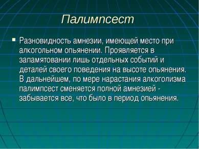 Палимпсест Разновидность амнезии, имеющей место при алкогольном опьянении. Пр...