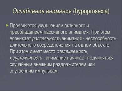 Ослабление внимания (hypoprosexia) Проявляется ухудшением активного и преобла...