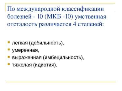 По международной классификации болезней - 10 (МКБ -10) умственная отсталость ...