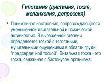 Гипотимия (дистимия, тоска, меланхолия, депрессия) Пониженное настроение, соп...