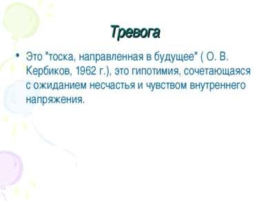 """Тревога Это """"тоска, направленная в будущее"""" ( О. В. Кербиков, 1962 г.), это г..."""