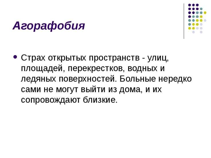 Агорафобия Страх открытых пространств - улиц, площадей, перекрестков, водных ...