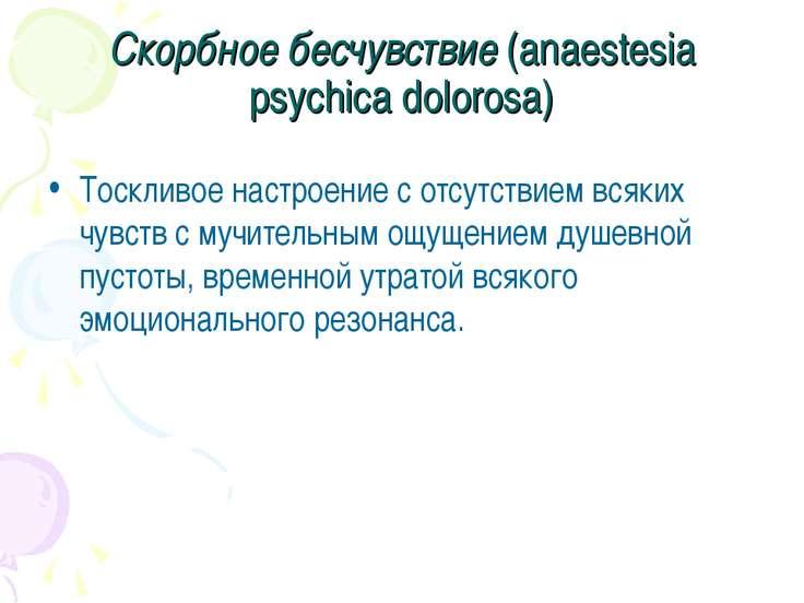 Скорбное бесчувствие (anaestesia psychica dolorosa) Тоскливое настроение с от...