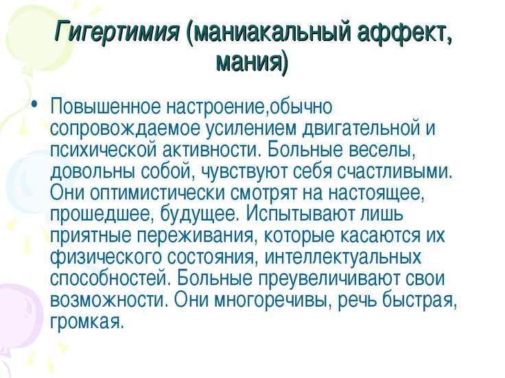 Гигертимия (маниакальный аффект, мания) Повышенное настроение,обычно сопровож...