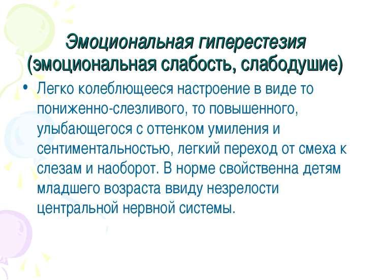Эмоциональная гиперестезия (эмоциональная слабость, слабодушие) Легко колеблю...