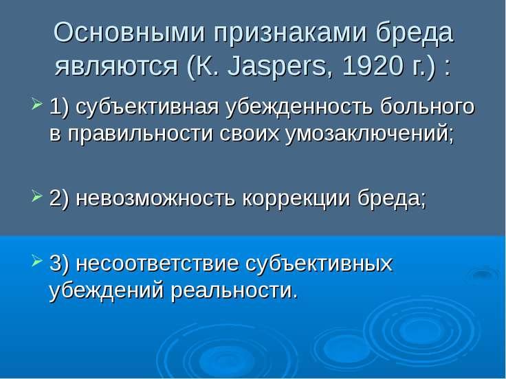 Основными признаками бреда являются (К. Jaspers, 1920 г.) : 1) субъективная у...