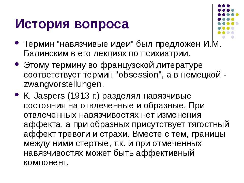 """История вопроса Термин """"навязчивые идеи"""" был предложен И.М. Балинским в его л..."""