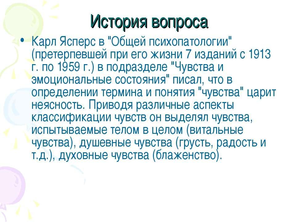 """История вопроса Карл Ясперс в """"Общей психопатологии"""" (претерпевшей при его жи..."""