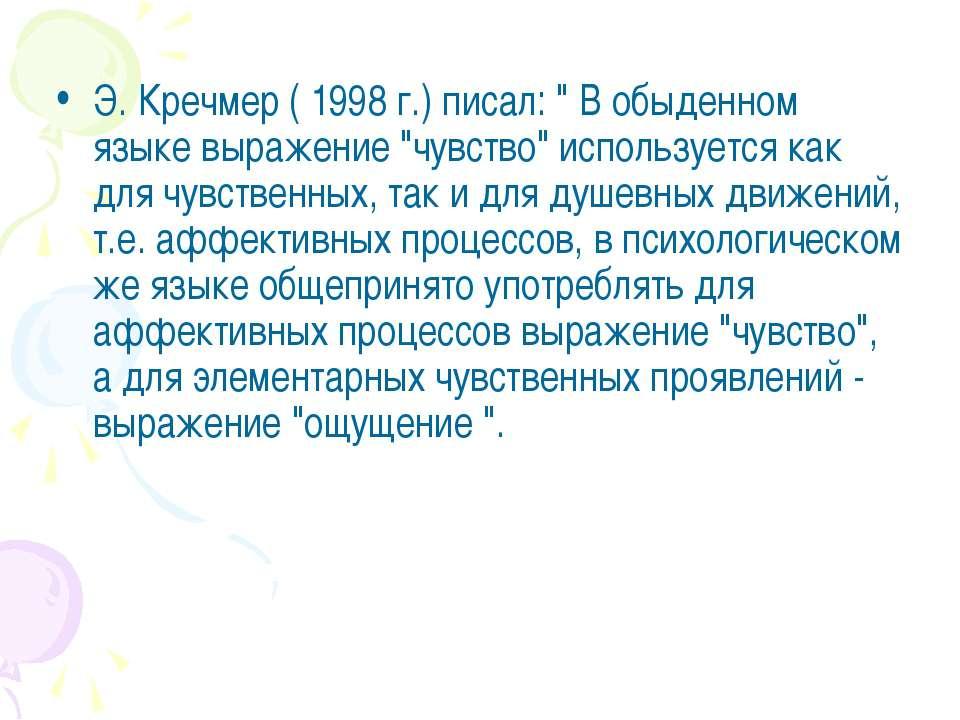 """Э. Кречмер ( 1998 г.) писал: """" В обыденном языке выражение """"чувство"""" использу..."""