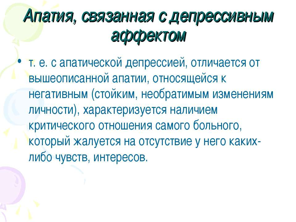 Апатия, связанная с депрессивным аффектом т. е. с апатической депрессией, отл...