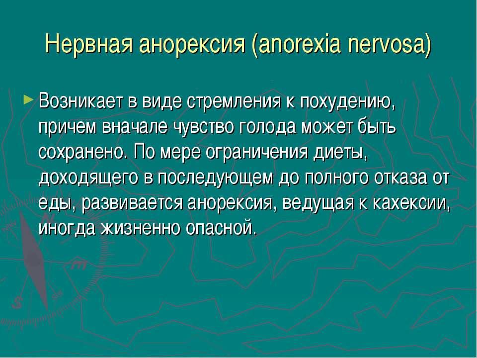 Нервная анорексия (anorexia nervosa) Возникает в виде стремления к похудению,...