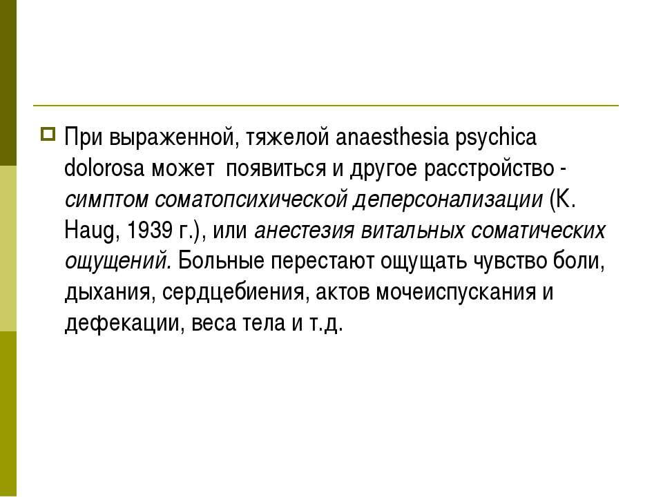 При выраженной, тяжелой anaesthesia psychica dolorosa может появиться и друго...