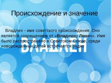 Происхождение и значение Владлен - имя советского происхождения. Оно являет...