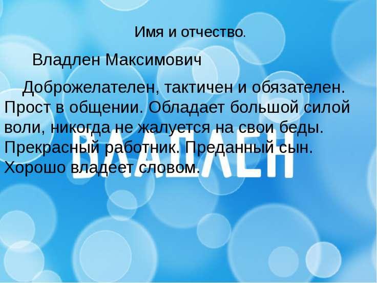 Имя и отчество. Владлен Максимович Доброжелателен, тактичен и обязателен. Пр...