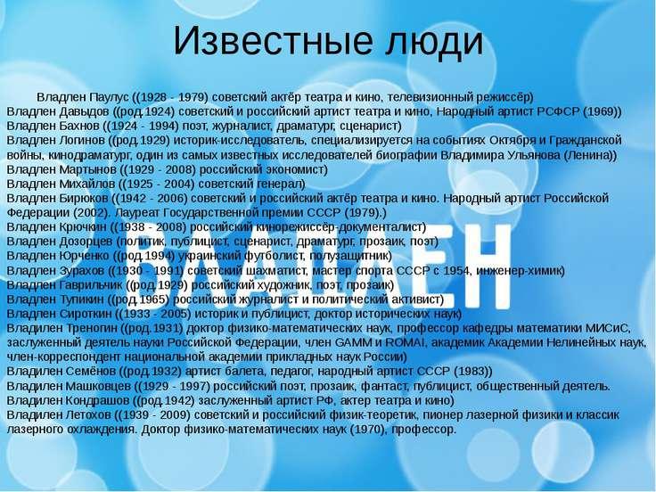 Известные люди Владлен Паулус ((1928 - 1979) советский актёр театра и кино, т...