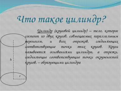 Что такое цилиндр? Цилиндр (круговой цилиндр) – тело, которое состоит из двух...
