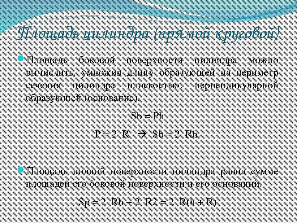 Площадь цилиндра (прямой круговой) Площадь боковой поверхности цилиндра можно...