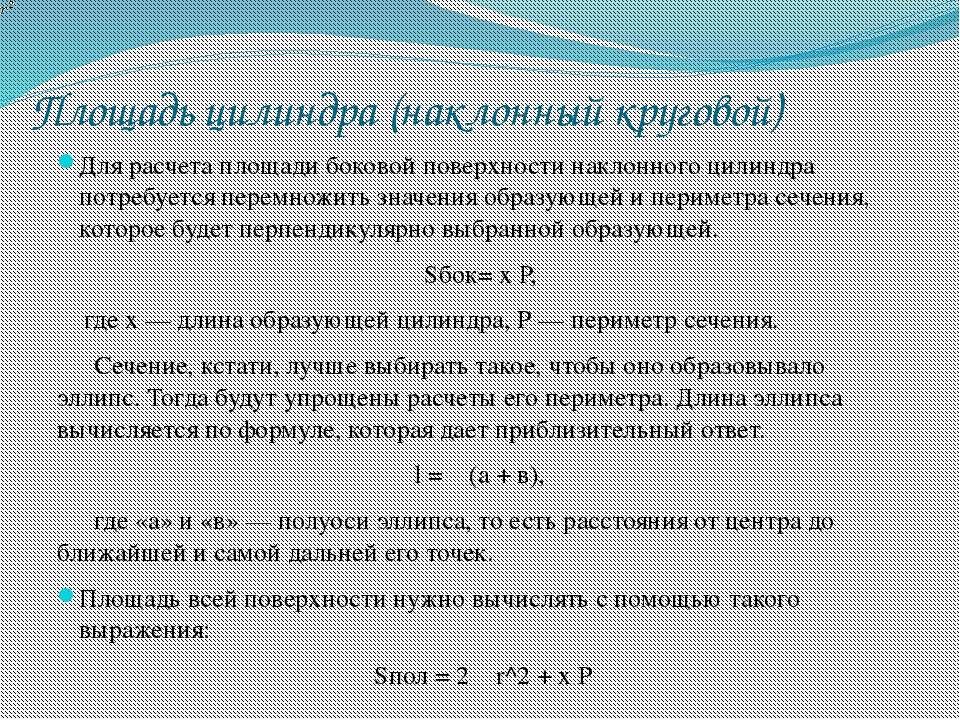 Площадь цилиндра (наклонный круговой) Для расчета площади боковой поверхности...